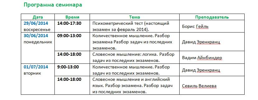 seminar_july_2014