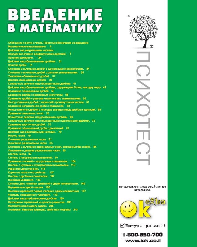 vvedenie_v_matematiku