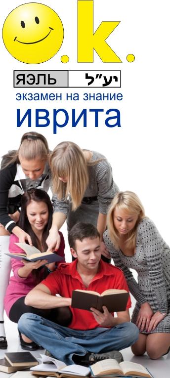 yael_logo2_ru1